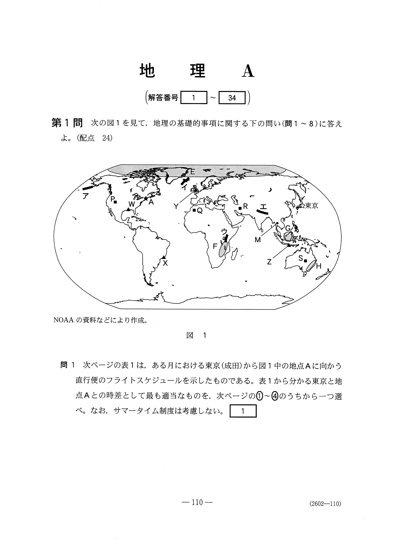 2015年 平成27年地理A 大学入試センター試験過去問解答