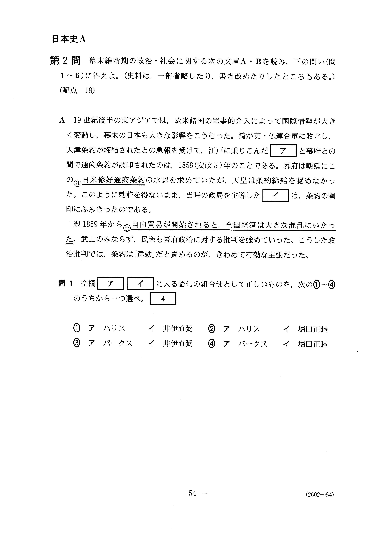2015年 平成27年日本史A 大学入試センター試験過去問解答