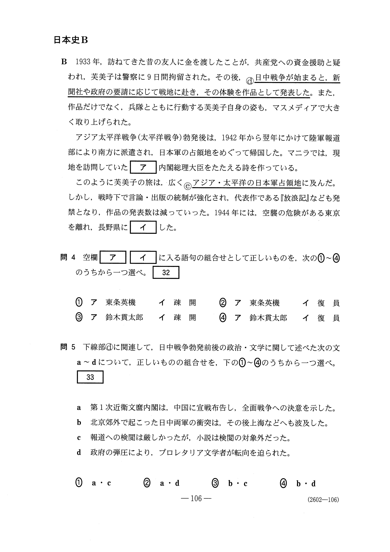2015年 平成27年日本史B 大学入試センター試験過去問解答