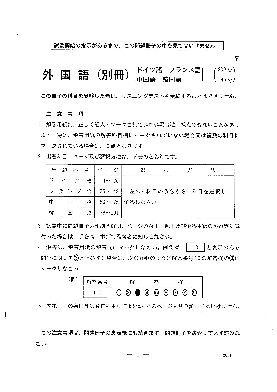 H27外国語 フランス語 大学入試センター試験過去問