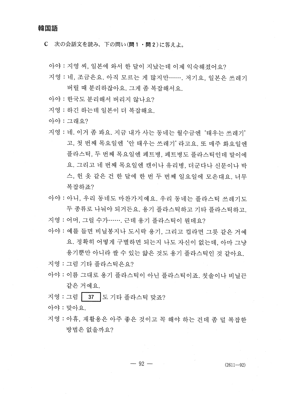 H27外国語 韓国語 大学入試センター試験過去問