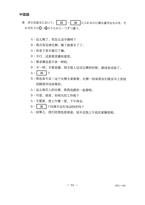 H27外国語 中国語 大学入試センター試験過去問