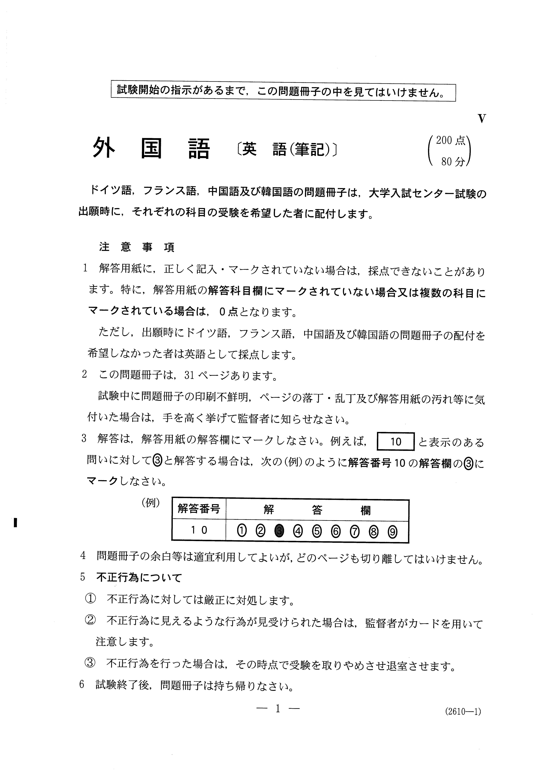 H27外国語 英語(筆記) 大学入試センター試験過去問