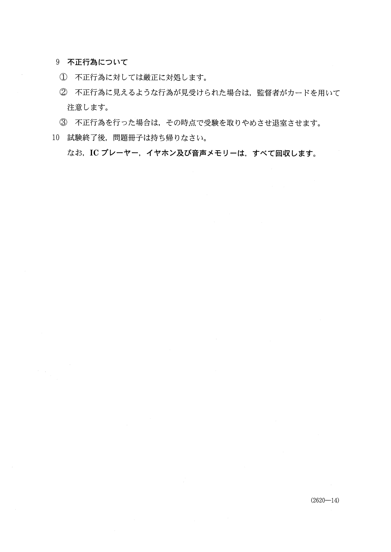H27外国語 英語_リスニング 大学入試センター試験過去問