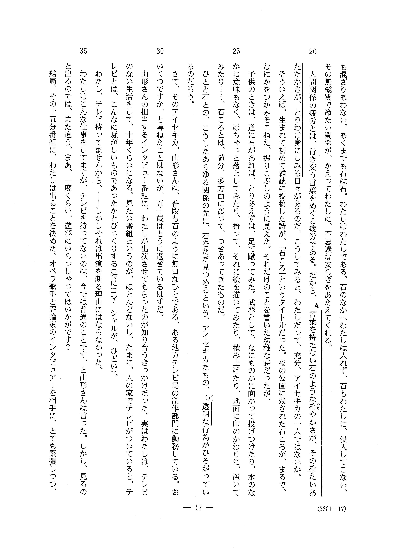 H27国語 大学入試センター試験過去問