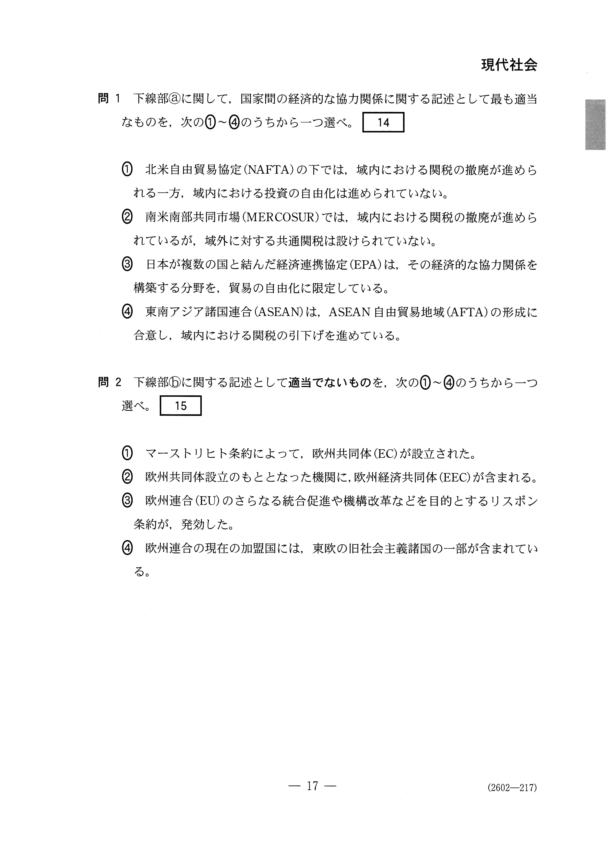 H27現代社会 大学入試センター試験過去問