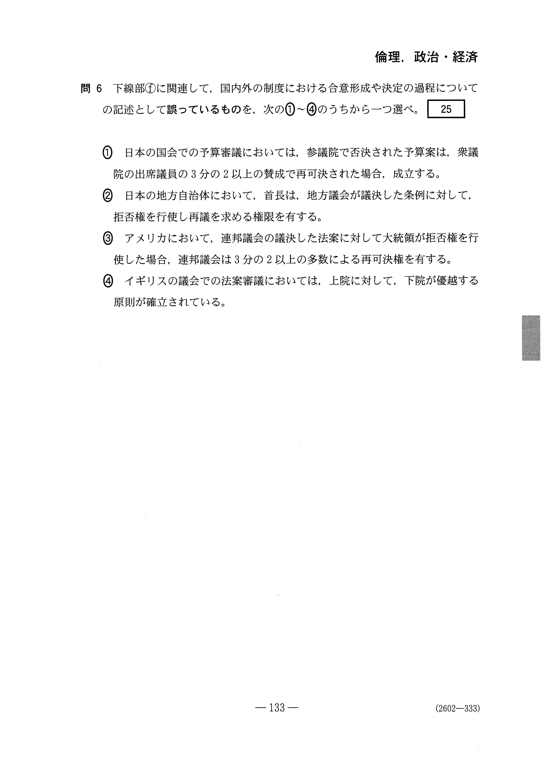 H27倫理,政治・経済 大学入試センター試験過去問