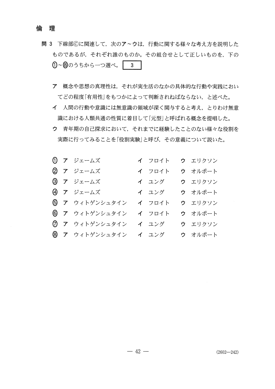 H27倫理 大学入試センター試験過去問
