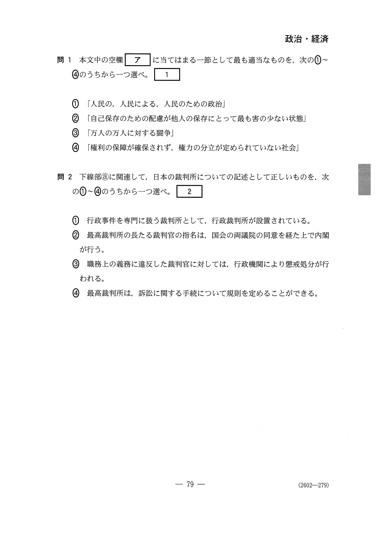 H27政治・経済 大学入試センター試験過去問