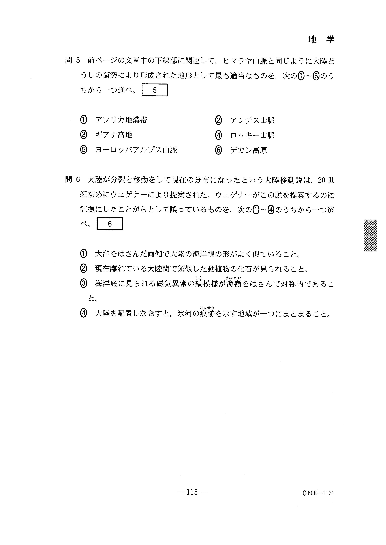 H27新理科Ⅱ_地学 大学入試センター試験過去問