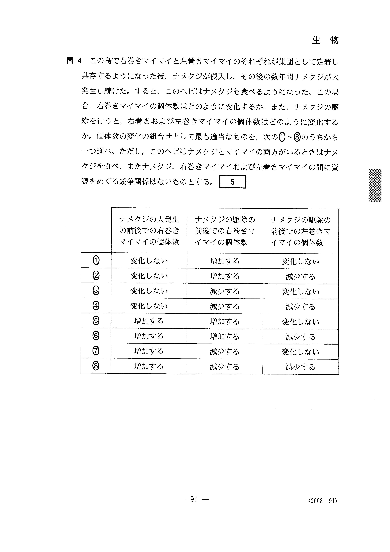 H27新理科Ⅱ_生物 大学入試センター試験過去問