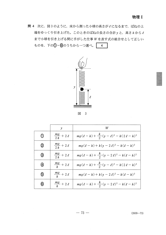 H27旧理科Ⅱ_物理Ⅰ 大学入試センター試験過去問