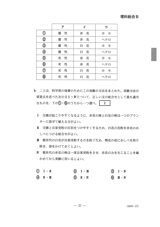 H27旧理科Ⅱ_理科総合B 大学入試センター試験過去問