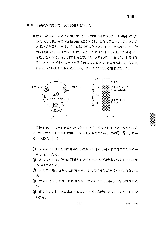 H27旧理科Ⅱ_生物Ⅰ 大学入試センター試験過去問