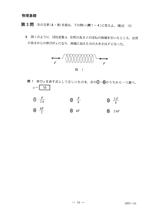 H27理科_物理基礎 大学入試センター試験過去問