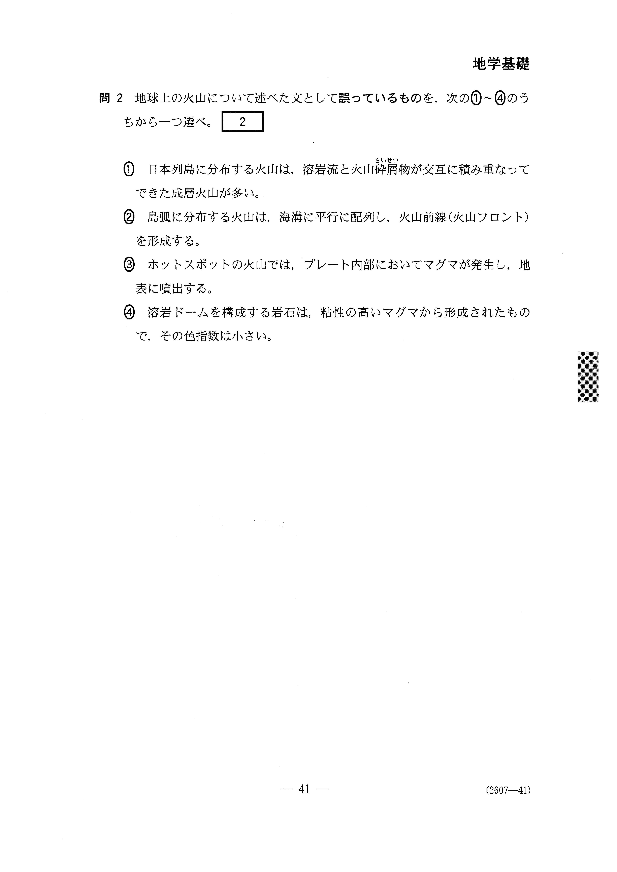 H27理科_地学基礎 大学入試センター試験過去問