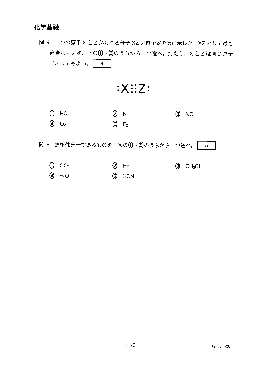 H27理科_化学基礎 大学入試センター試験過去問