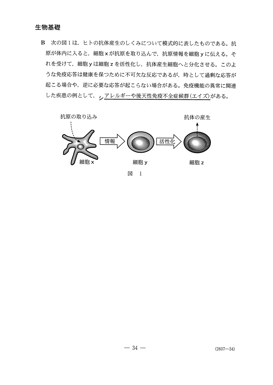 H27理科_生物基礎 大学入試センター試験過去問