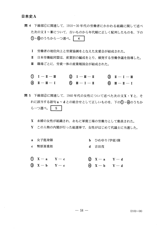2016年 平成28年日本史A 大学入試センター試験過去問解答