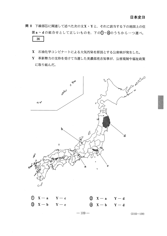 2016年 平成28年日本史B 大学入試センター試験過去問解答
