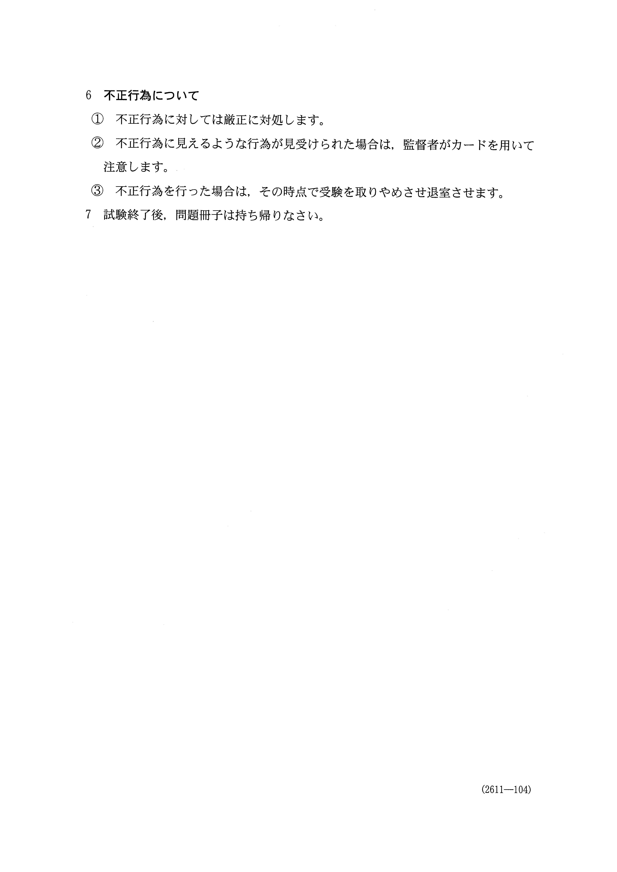 H28外国語 フランス語 大学入試センター試験過去問
