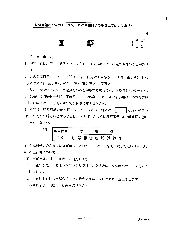 H28国語 大学入試センター試験過去問