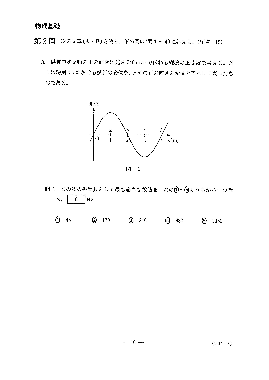 H28理科_物理基礎 大学入試センター試験過去問