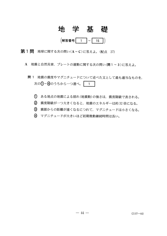 H28理科_地学基礎 大学入試センター試験過去問