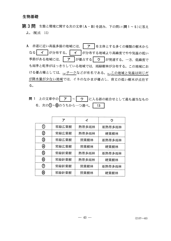 H28理科_生物基礎 大学入試センター試験過去問