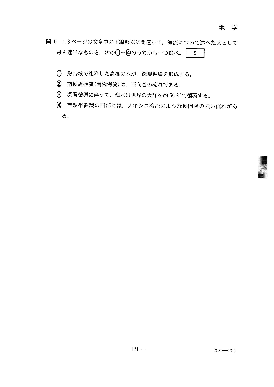 H28理科Ⅱ_地学 大学入試センター試験過去問