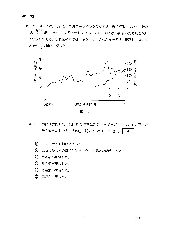 H28理科Ⅱ_生物 大学入試センター試験過去問