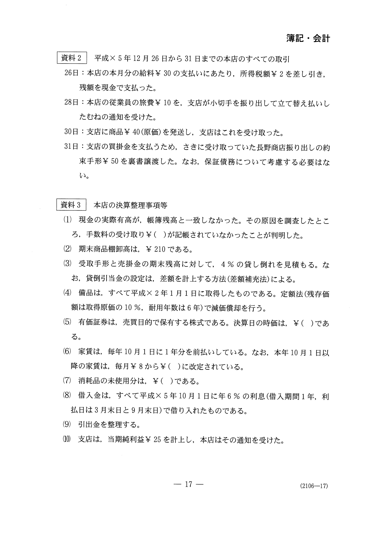 H28数学_簿記・会計 大学入試センター試験過去問
