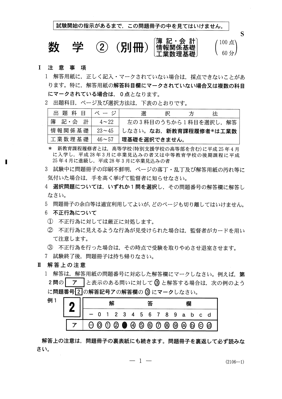 H28別冊 工業数理基礎 大学入試センター試験過去問
