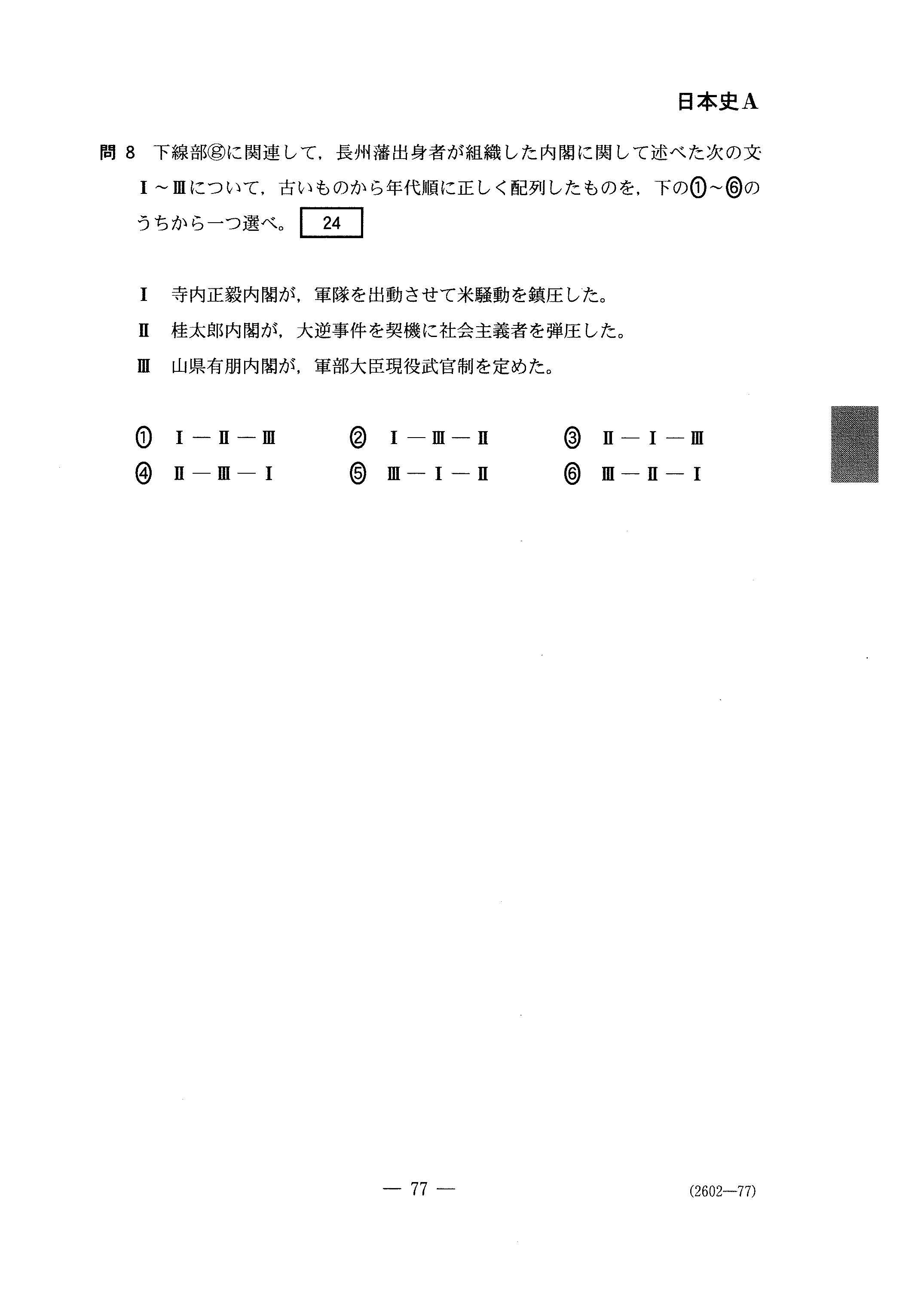 2017年 平成29年日本史A 大学入試センター試験過去問解答
