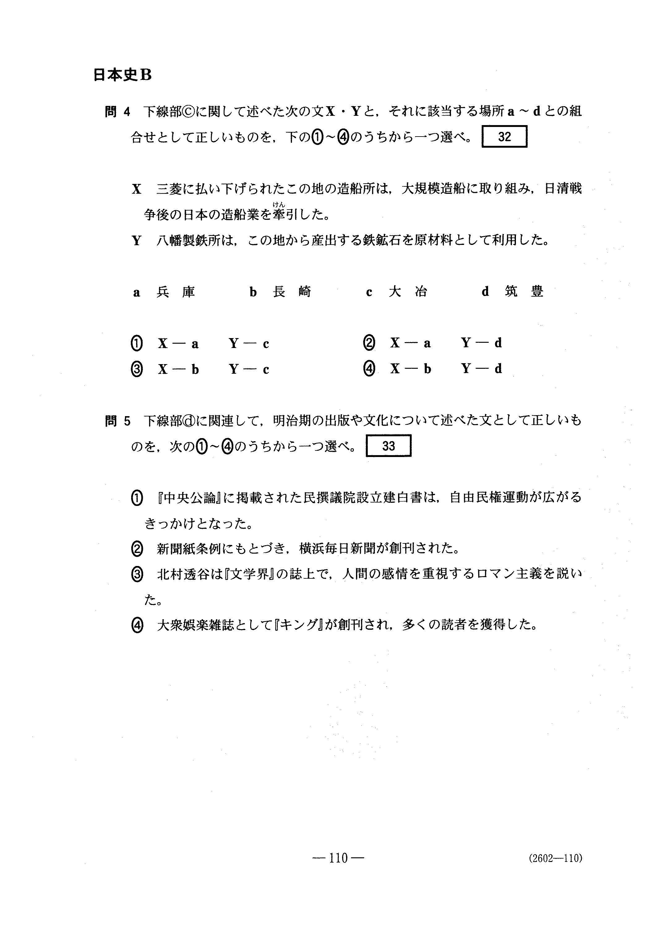2017年 平成29年日本史B 大学入試センター試験過去問解答
