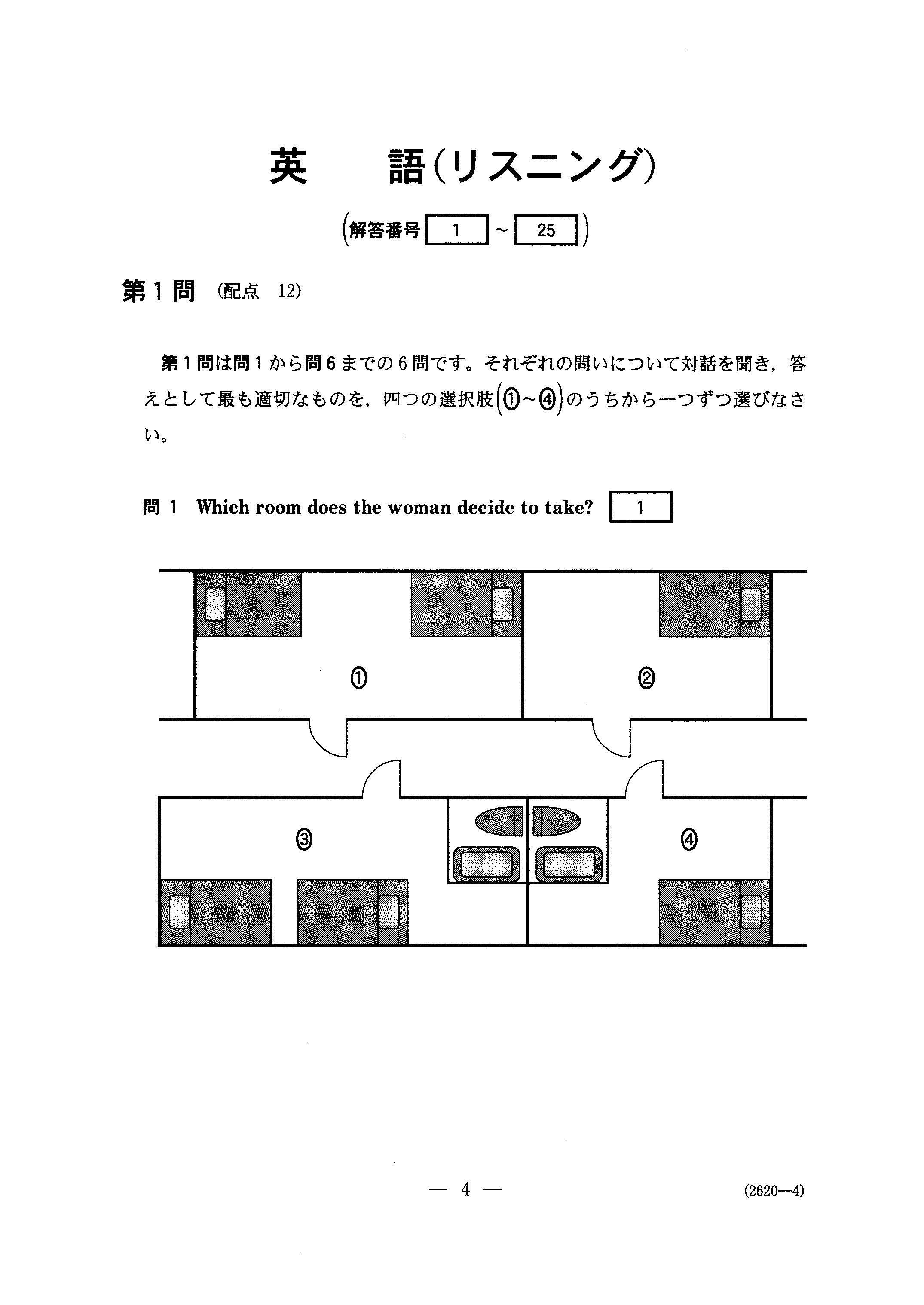 H29外国語 英語_リスニング 大学入試センター試験過去問
