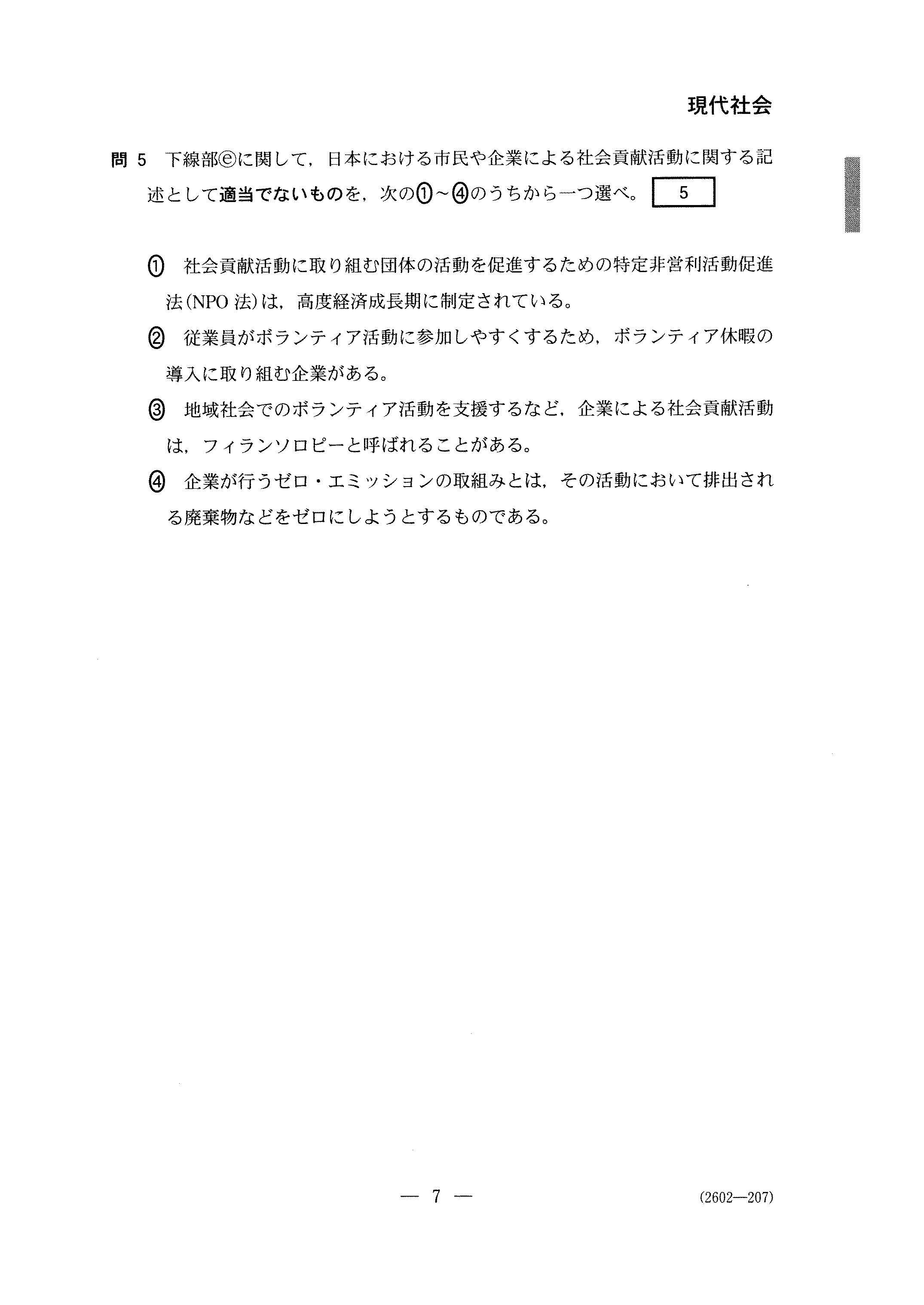 H29現代社会 大学入試センター試験過去問