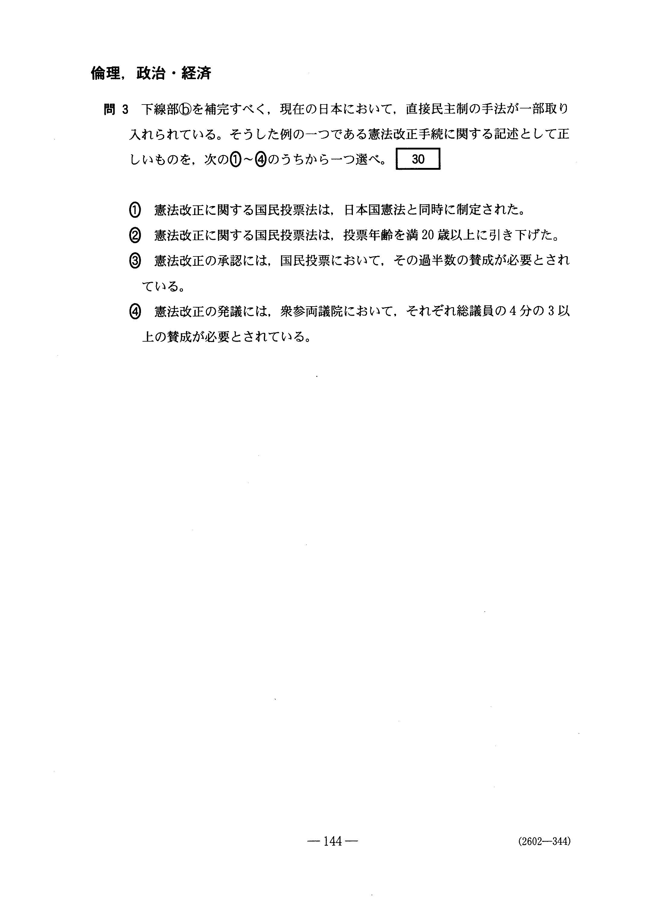 H28倫理,政治・経済 大学入試センター試験過去問