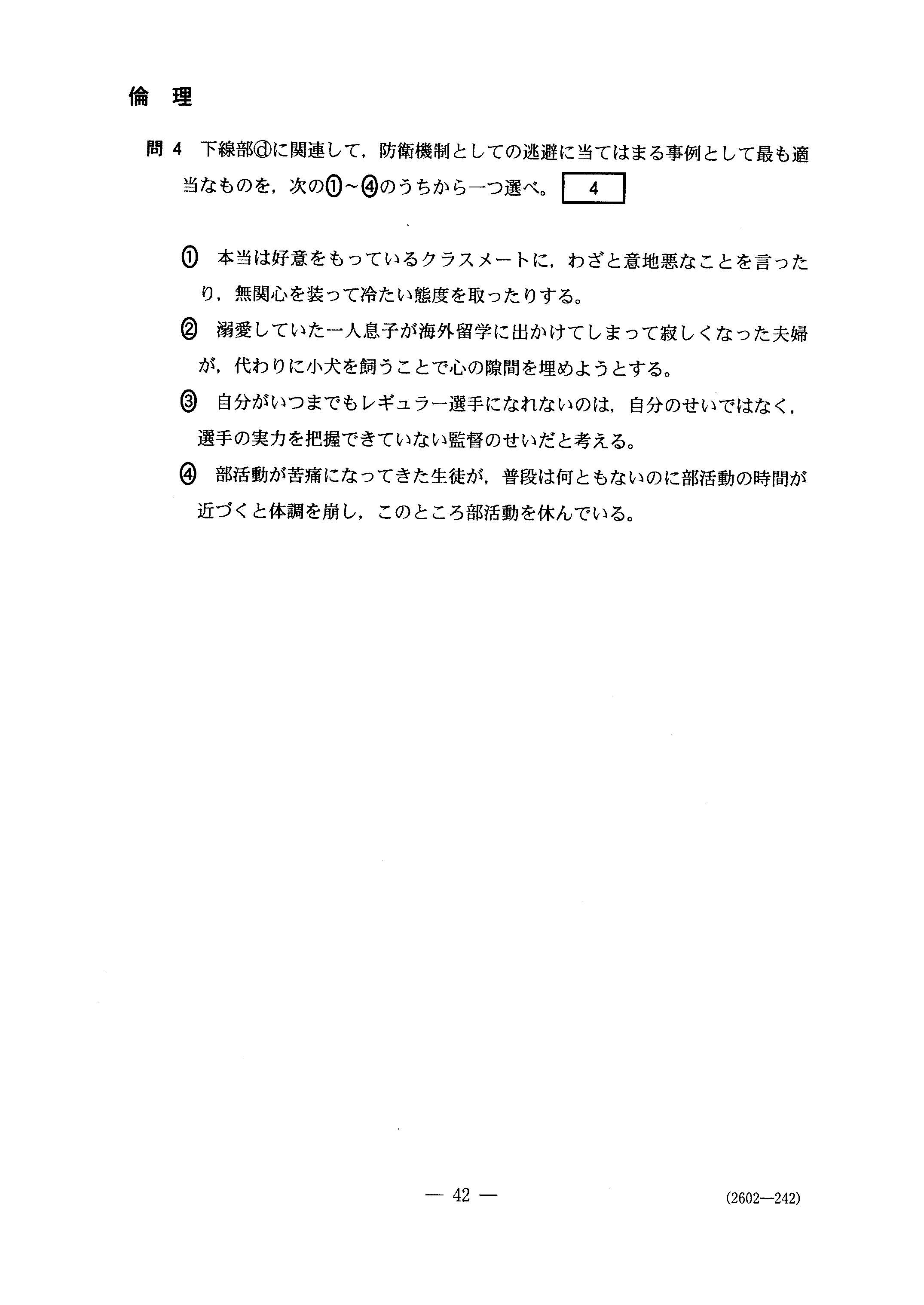 H29倫理 大学入試センター試験過去問