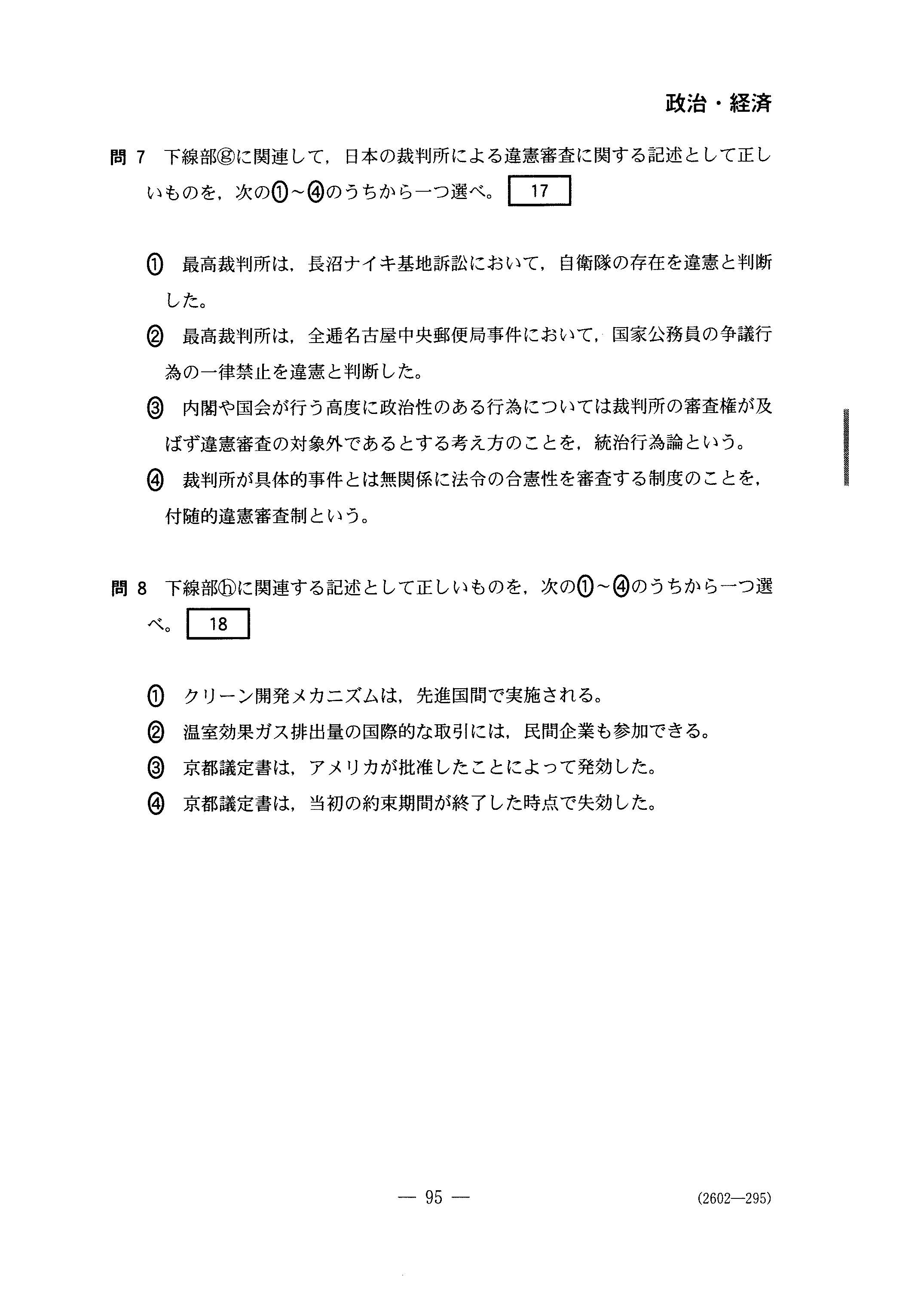 H29政治・経済 大学入試センター試験過去問