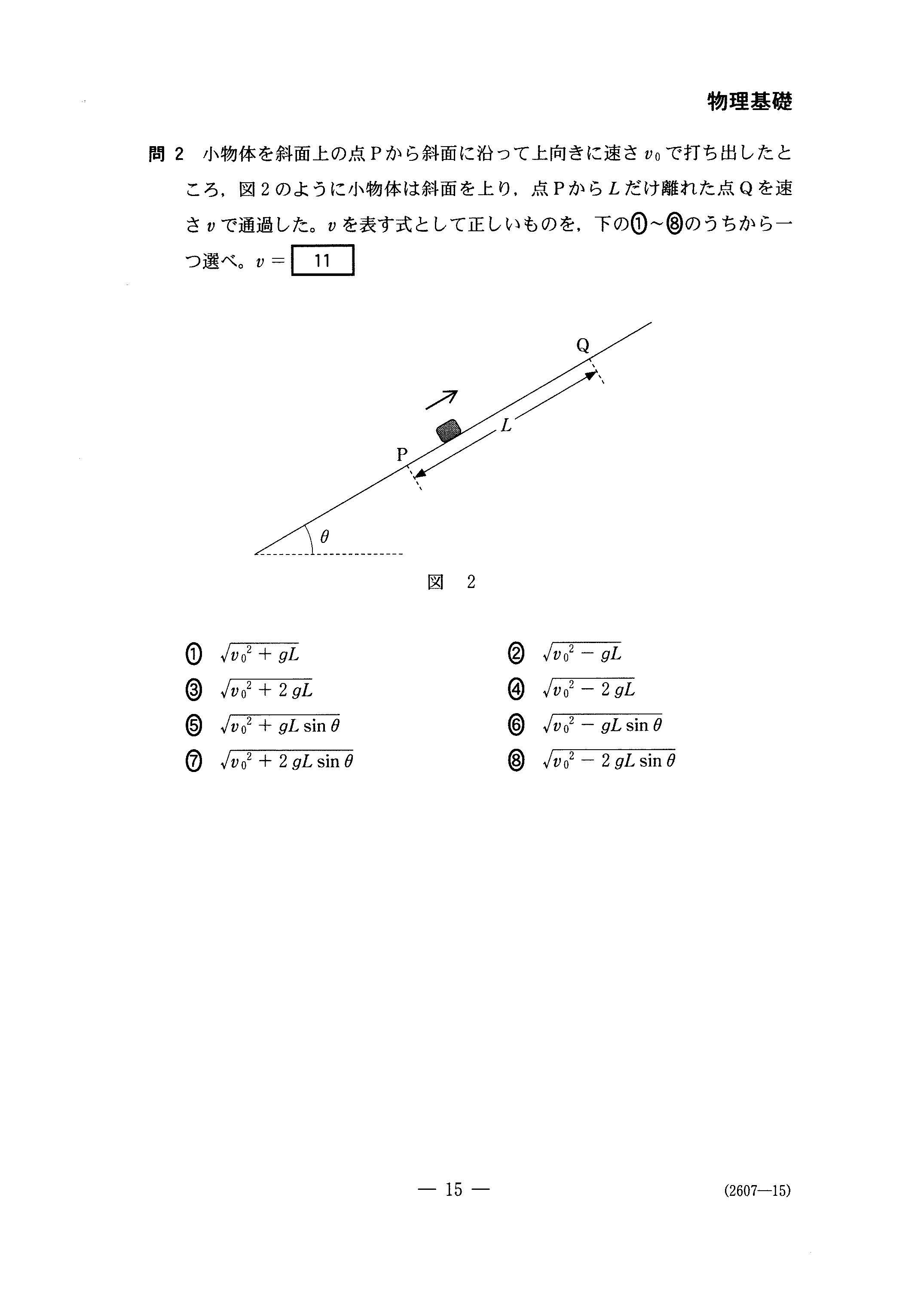 H29理科_物理基礎 大学入試センター試験過去問