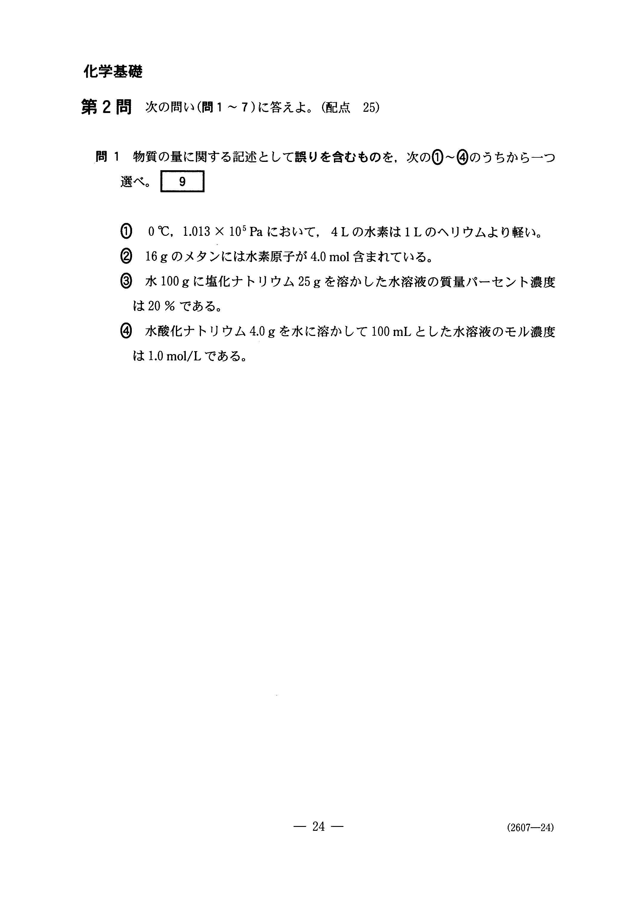 H29理科_化学基礎 大学入試センター試験過去問