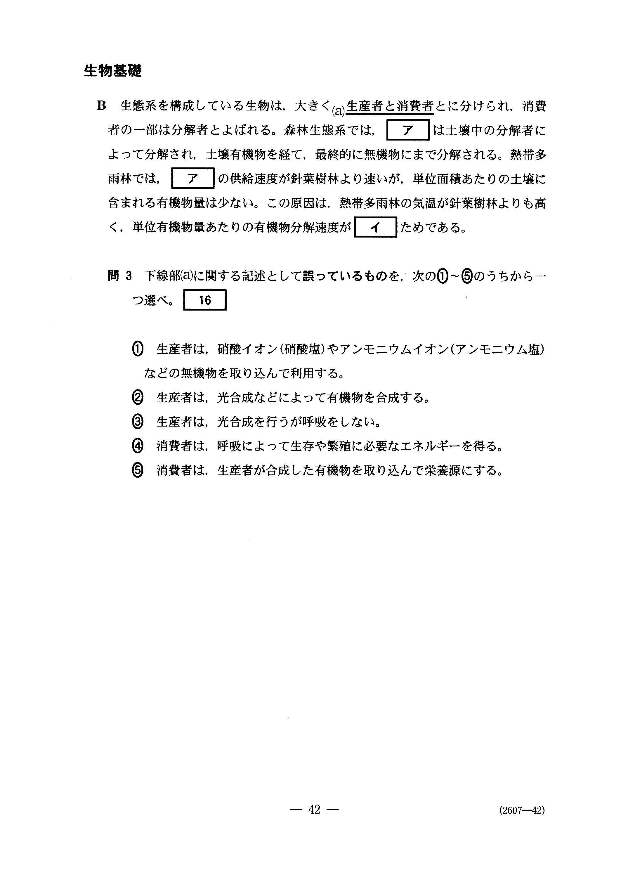 H29理科_生物基礎 大学入試センター試験過去問
