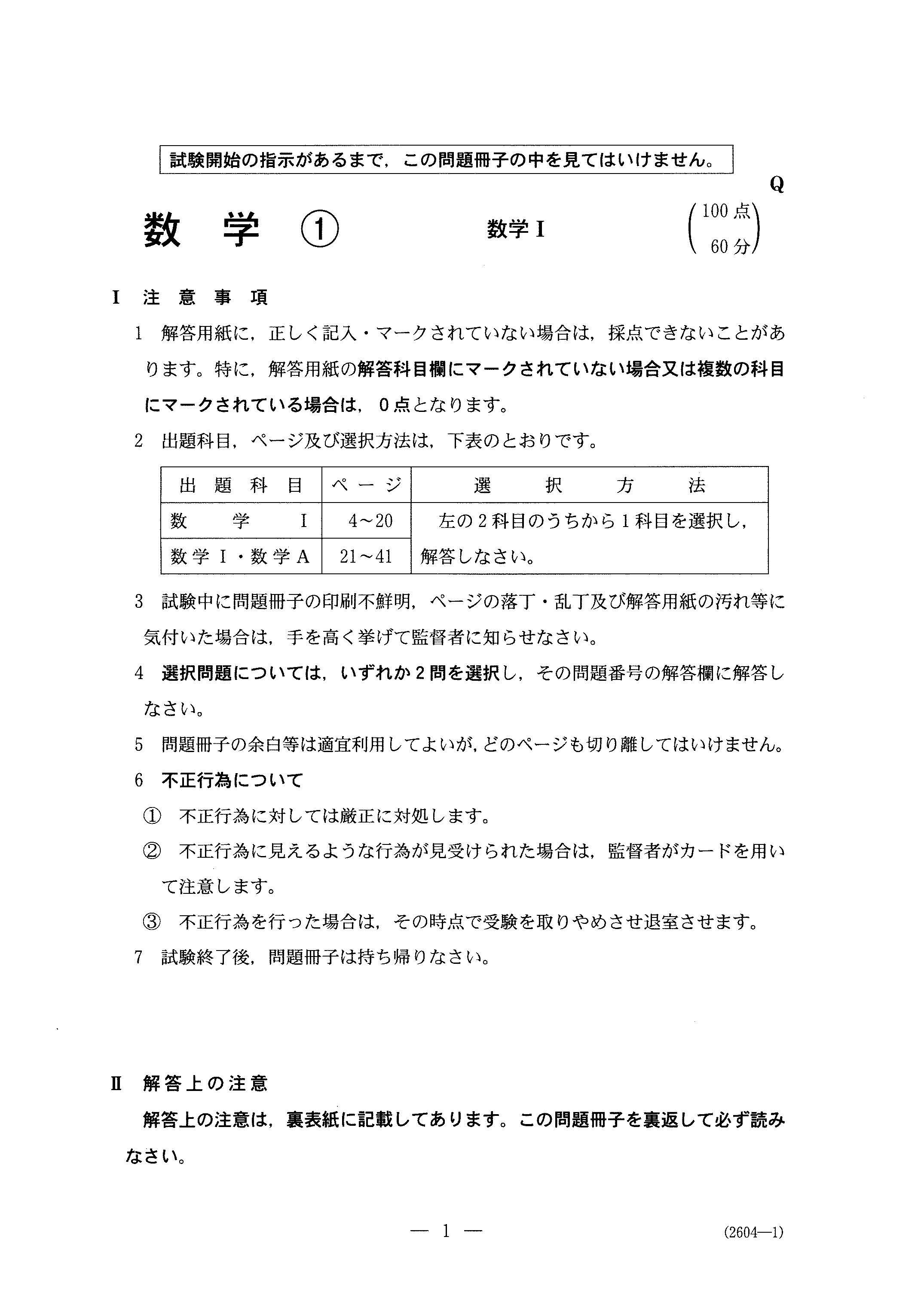 H28数学Ⅰ 大学入試センター試験過去問