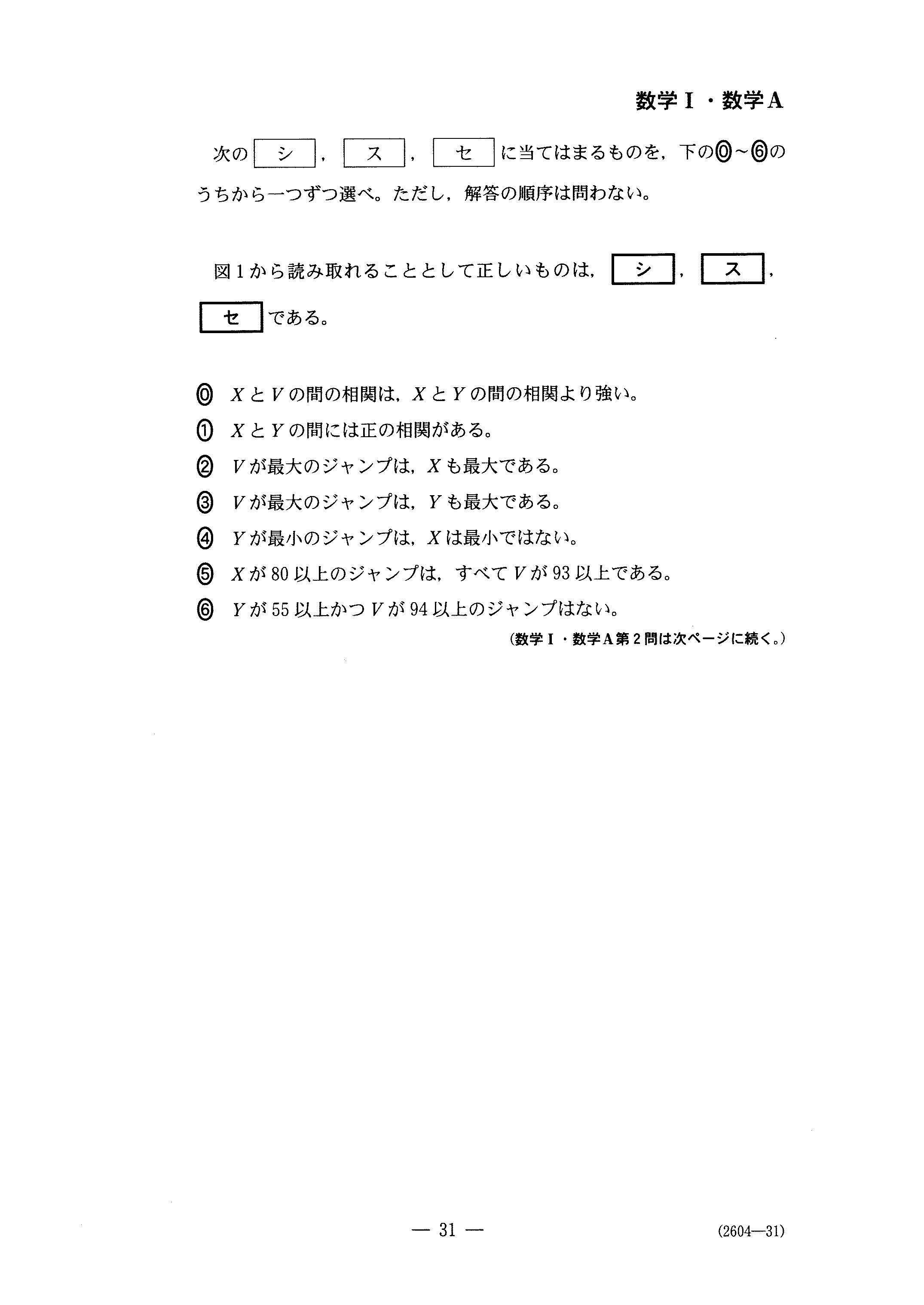 H29数学_数学Ⅰ・数学A 大学入試センター試験過去問