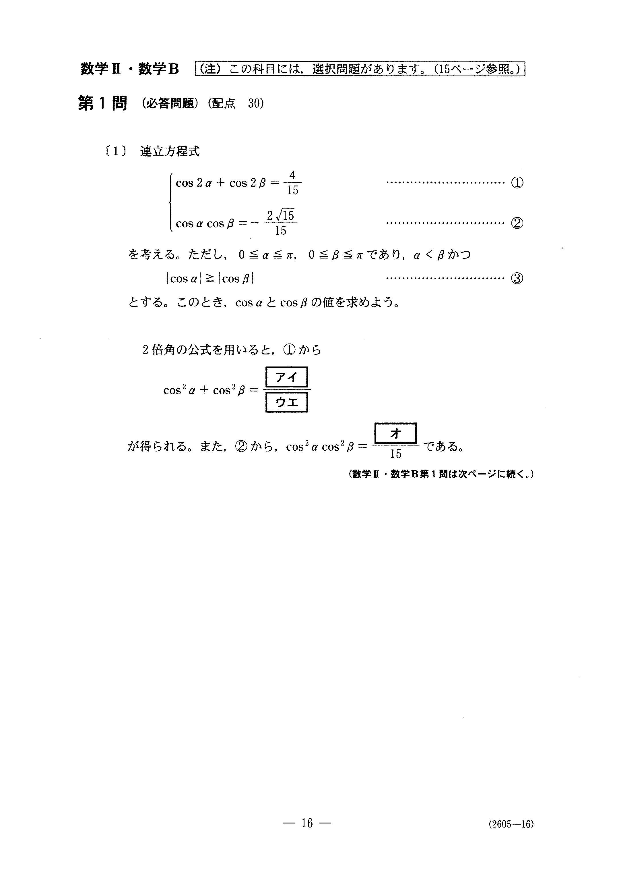 H29数学_数学Ⅱ・数学B 大学入試センター試験過去問
