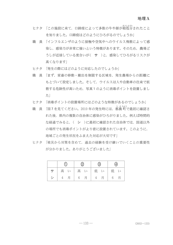 地理A 2019年 平成31年,令和元年 大学入試センター試験