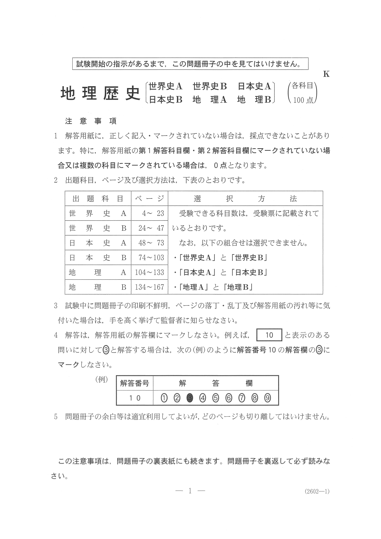 2019年 平成31年,令和元年 地理A 大学入試センター試験過去問解答