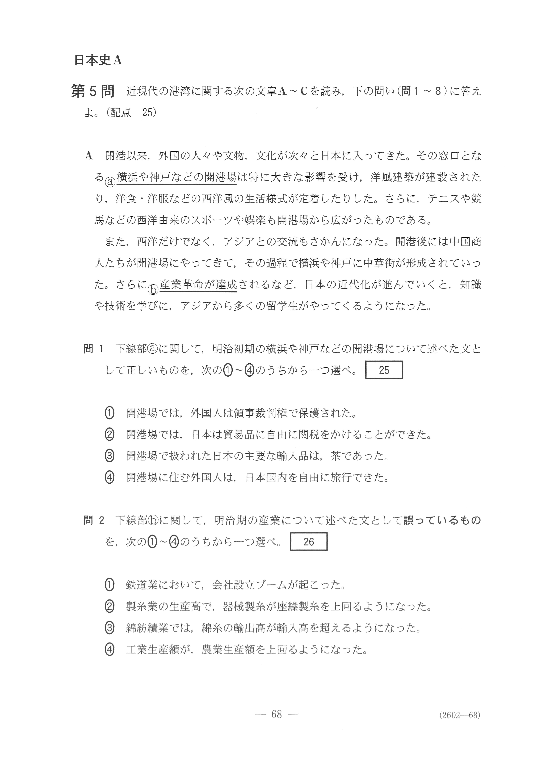 2019年 平成31年,令和元年 日本史A 大学入試センター試験過去問解答