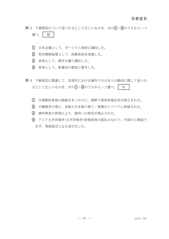 2019年 平成31年,令和元年 日本史B 大学入試センター試験過去問解答